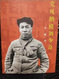 党风楷模刘少奇