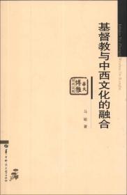 基督教与中西文化的融合