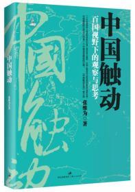 中国触动:百国视野下的观察与思考
