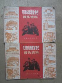 毛泽东思想宣传栏报头资料 (2本合售)