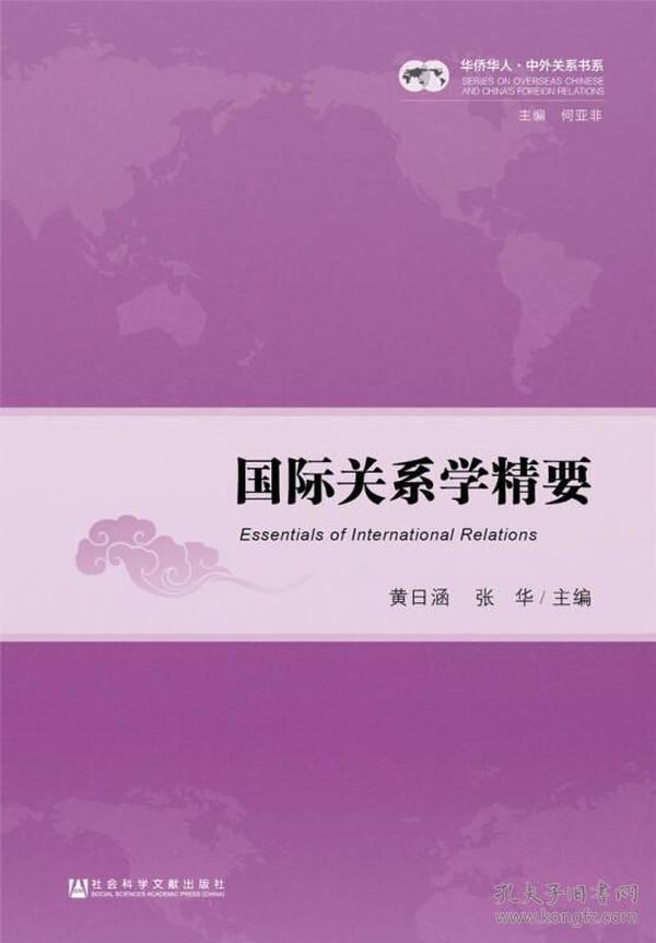 新书--华侨华人·中外关系书系:国际关系学精要