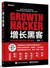 增长黑客:创业公司的用户与收入增长秘籍范冰电子工业出版社