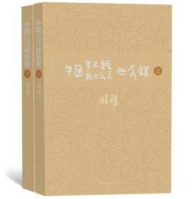 柏杨历史系列:中国帝王皇后亲王公主世系录(套装上下册)