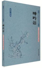 中华国学经典读本:呻吟语