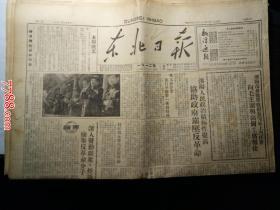 1951年5月5日东北日报:镇压反革命