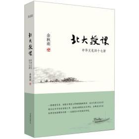 保证正版 北大授课:中华文化四十七讲 余秋雨 北京联合出版公司