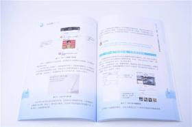 (章)一本书读懂WiFi营销