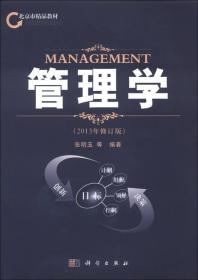 管理学_21世纪高等院校教材