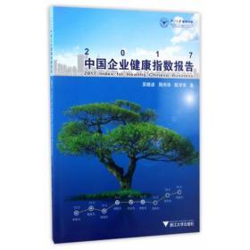 2017中国企业健康指数报告