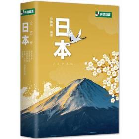 9787544262811-hs-穷游锦囊:穷游网:日本(全5册)