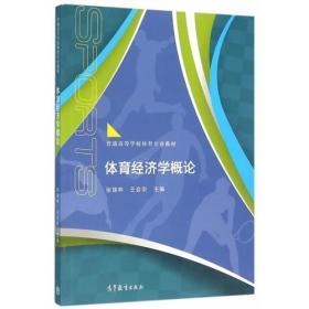 体育经济学概论张瑞林王会宗高等教育出版社9787040447279
