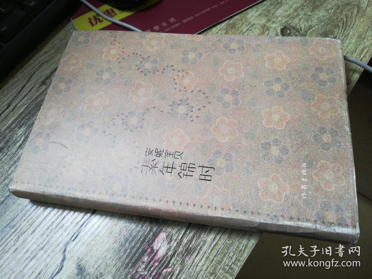 素年锦时(精装典藏版)一版4印