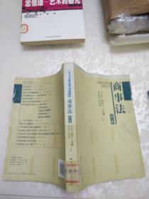 商事法第二版  台湾法学研究精要丛书