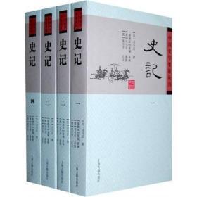 史记(平装版/全四册)/中国史学要籍丛刊