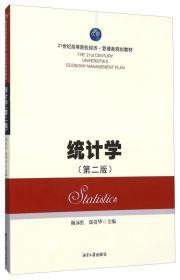 【二手包邮】统计学-(第二版) 颜泳红 湘潭大学出版社
