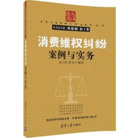 消费维权纠纷案例与实务(法律专家案例与实务指导丛书)