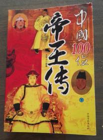 中国100位帝王传下