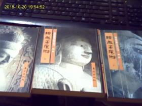 佛教画藏绘画本上中下【带盒】