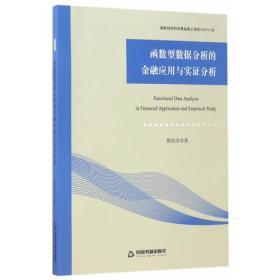 函数型数据分析的金融应用与实证分析