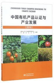 中国有机产品认证与产业发展(2016)