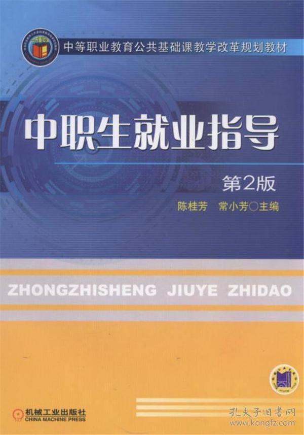 中职生就业指导(第2版)