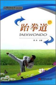 爱运动丛书:跆拳道