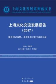 上海文化交流发展报告(2017)