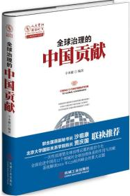全球治理的中国贡献