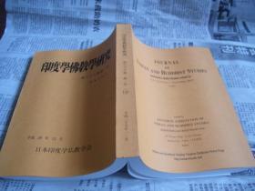 印度学佛教学研究:第六十六卷第一号
