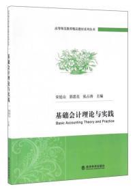 基础会计理论与实践(本科教材)