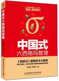 中国式六西格玛管理:《西游记》管理艺术大解密