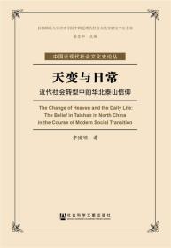 天变与日常:近代社会转型中的华北泰山信仰:the belief in Taishan in north China in the course of modern social transition