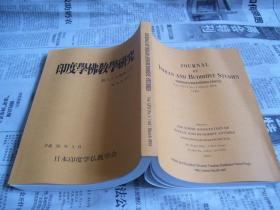 印度学佛教学研究:第六十六卷第三号