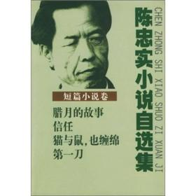 陈忠实小说自选集:第一刀(短篇小说卷)长江文艺出版社