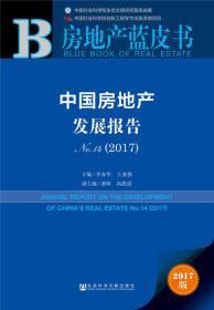 中国房地产发展报告No.14(2017)