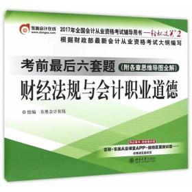 考前最后六套题 财经法规与会计职业道德 专著 东奥会计在线组编 kao qian zui