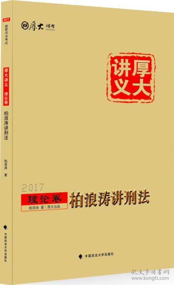 厚大司考2017国家司法考试厚大讲义理论卷 柏浪涛讲刑法