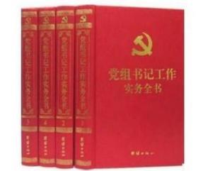 党组书记工作全书(四册)   9D30f