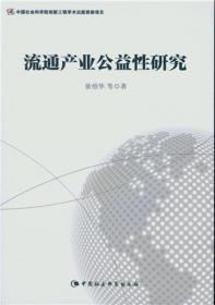 流通产业公益性研究