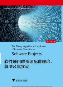软件项目群资源配置理论、算法及其实现