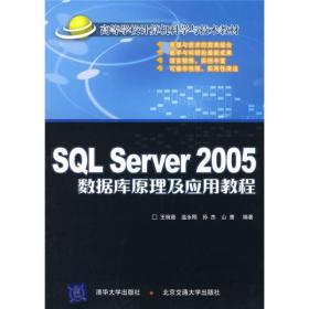 SQLServer 2005数据库原理及应用教程