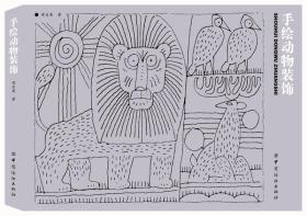 手绘动物装饰