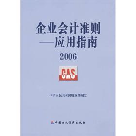 2006-企业会计准则-应用指南