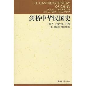 剑桥中华民国史(下卷):Republican China, 1912-1949, Part 2 1912-1949