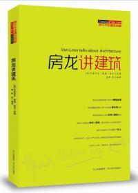 房龙作品精选典藏:房龙讲建筑/作者唐陈/四川美术出版社