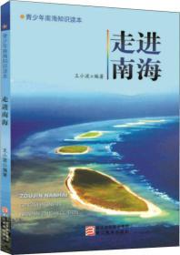 走进南海-青少年南海知识读本