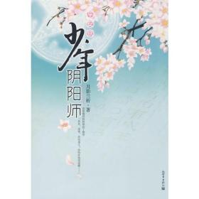 平安京·少年阴阳师 月影兰析 新世界出版社 9787801877086