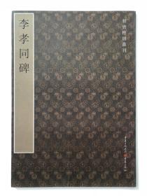 【现货】初唐楷则丛刊:李孝同碑