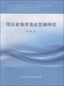 河北省海洋渔业发展研究
