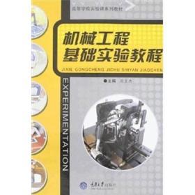 高等学校实验课系列教材:机械工程基础实验教程